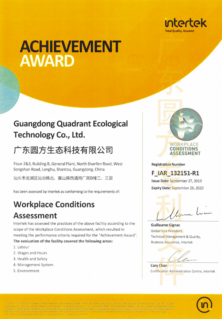 Guangdong Quadrant obtains the WCA certificate