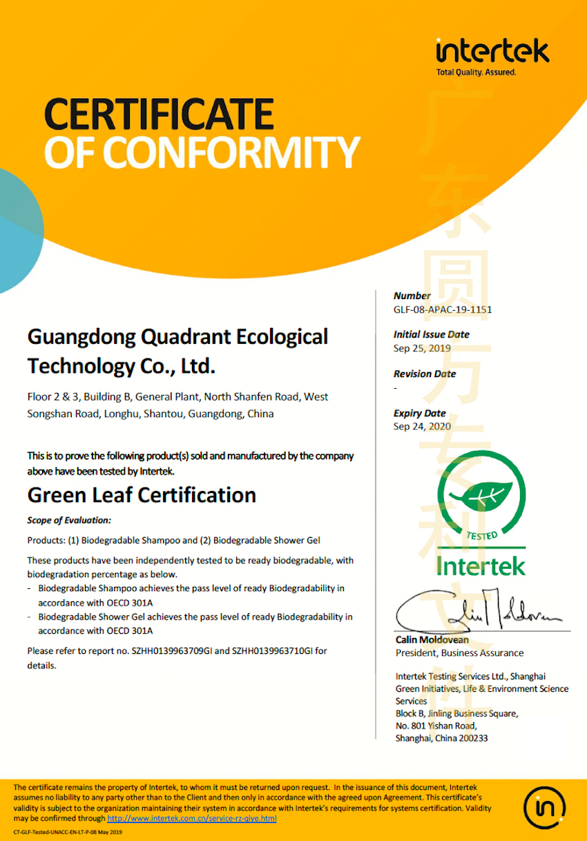 Guangdong Quadrant obtains the Green Leaf Certificate